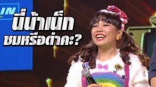 น้าเน็กลั่นด่าผัดไทยแบบนี้ก็ได้เหรอ?? -  บัลลังก์เสียงทอง