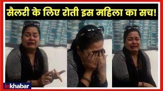 BSNL की सैलरी ना आने पर रो पड़ी महिला; BSNL, MTNL Employees will get salary before Holi