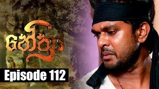 Nethra - නේත්‍රා Episode 112 | 24 - 08 - 2018 | SIYATHA TV Thumbnail