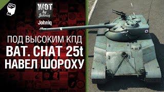 Bat. Chat 25t навел шороху - Под высоким КПД №14 - от Johniq и TTcuXoJlor [World of Tanks]