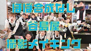 【making】本・本気! / 谷島屋 / Bookstore / 写真家 杉山雅彦 / Japanimationphoto / Nikon Z7