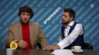 Ardarutiun Ardarutiun - Lav Ereko / Արդարություն Արդարություն