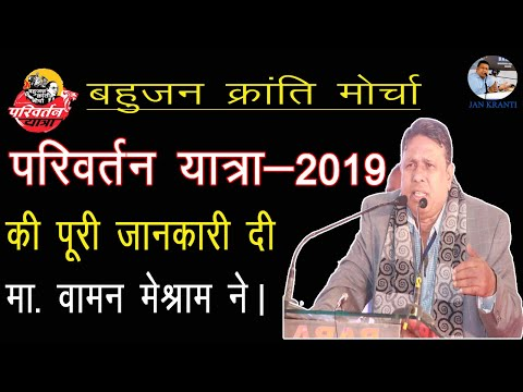 Waman Meshram Speech | Parivartan Yatra 2019 | Election Conduct Rules 56C 56D 49Ma | EVM & VVPAT