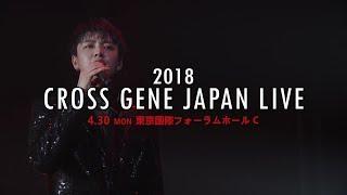 CROSS GENE JAPAN LIVE 2018