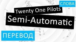 Twenty One Pilots - Semi-Automatic Перевод песни На русском Слова Текст
