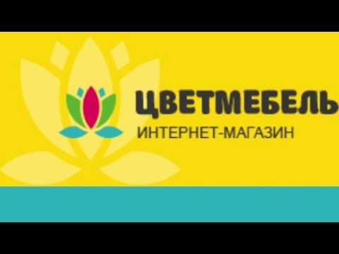 Недорогая мебель в Москве ☀ Цветмебель