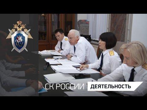 Личный прием Председателя Следственного комитета России в Москве