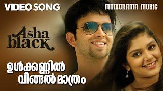 Download Hindi Video Songs - Ulkkannil Vingal... | Asha Black