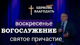 #молитва #проповеди #церковь #Иисус Воскресное Богослужение.