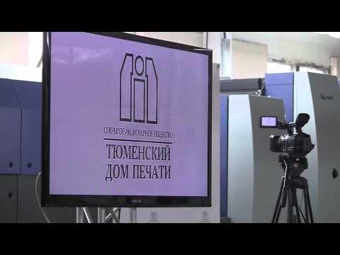 В Тюменском Доме печати состоялась нового полиграфического оборудования