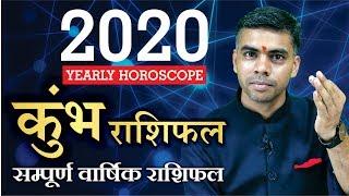 KUMBH Rashi | Aquarius | वार्षिक राशिफल - 2020 | Predictions for Yearly Horoscope by Vaibhav Vyas