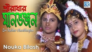 Sri Radhar Manbhanjan | Astok Kirtan | Bhakti Geeti