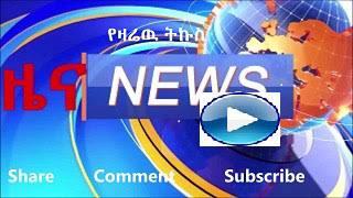 #Ethiopian News #የሰኞ ሀዳር 15 ቀን 2012 ዓ.ም. ዜና እና ወቅታዊ  ትንታኔ ያድምጡ