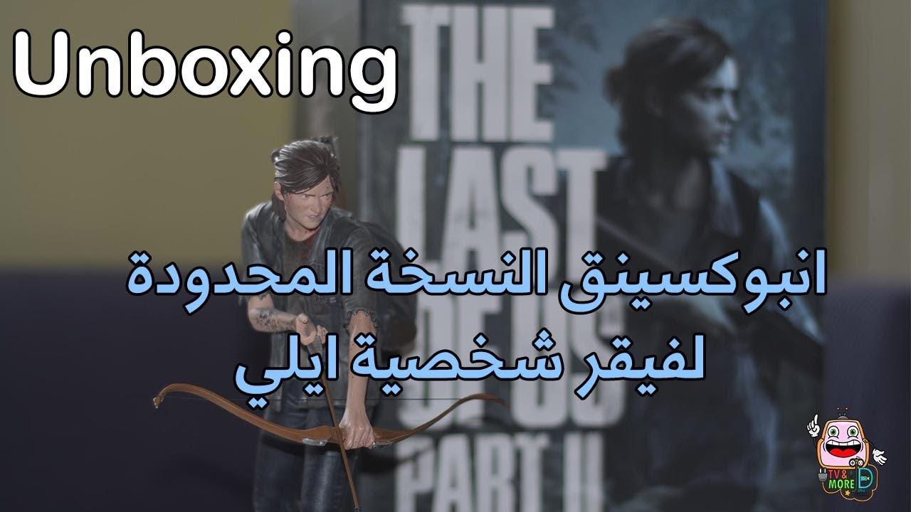 انبوكسينق فيقر ايلي النسخة المحدودة - Unboxing Ellie with Bow Statue - The Last of Us 2 - Dark Horse