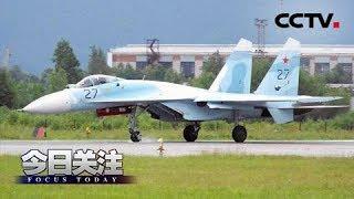 《今日关注》 20190618 美被曝入侵俄电网 军机海上频过招 美俄对抗升级?| CCTV中文国际