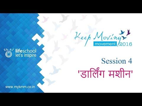 KMM 2016 Session 4 - Marathi