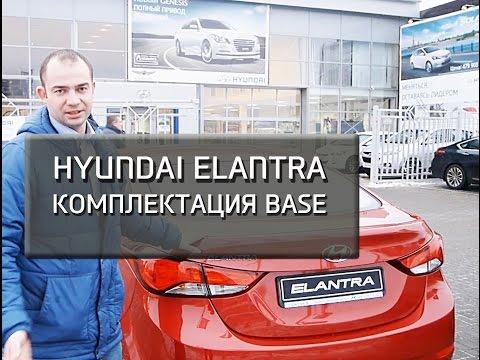 Hyundai Elantra. Комплектация Base