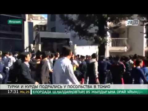 Турки и курды подрались у посольства в Японии
