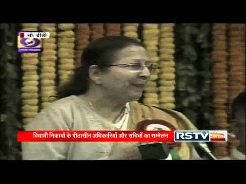 Conference of Presiding Officers of Legislative Bodies in India | January 31, 2015