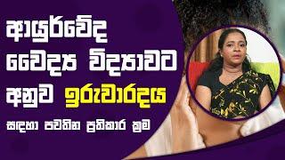 ආයුර්වේද වෛද්ය විද්යාවට අනුව ඉරුවාරදය සඳහා ප්රතිකාර | Piyum Vila | 11 - 10 - 2021 | SiyathaTV Thumbnail