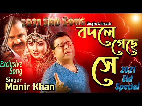 Download BANGLA SONG || বদলে গেছে সে || Monir Khan Song2021 || CINEPLEX TV || LYRICAL VIRSION