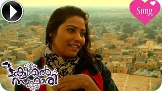 Premamo Premamennathu Video Song | Camel Safari Malayalam Movie Official Video [HD]