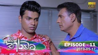 Husmak Tharamata | Episode 11 | 2019-05-17 Thumbnail