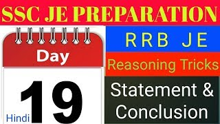 SSC JE - Day 19 || Statement & Conclusion Tricks~ RRB JE || Reasoning - Hindi