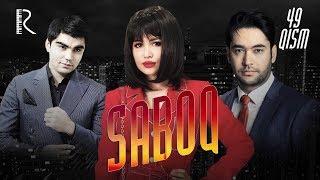 Saboq (o'zbek serial) | Сабок (узбек сериал) 49-qism