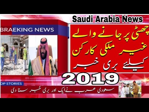 Saudi Arabia News|New Update About Foreigners Haroob In 2019