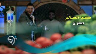 محمد السالم - حسون / ليلة عمر 2 - Video Clip