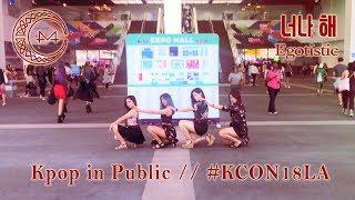 [KPOP IN PUBLIC - EGOTISTIC 너나 해 DANCE COVER] -- MAMAMOO -- 마마무 [YOURS TRULY] #KCON18LA