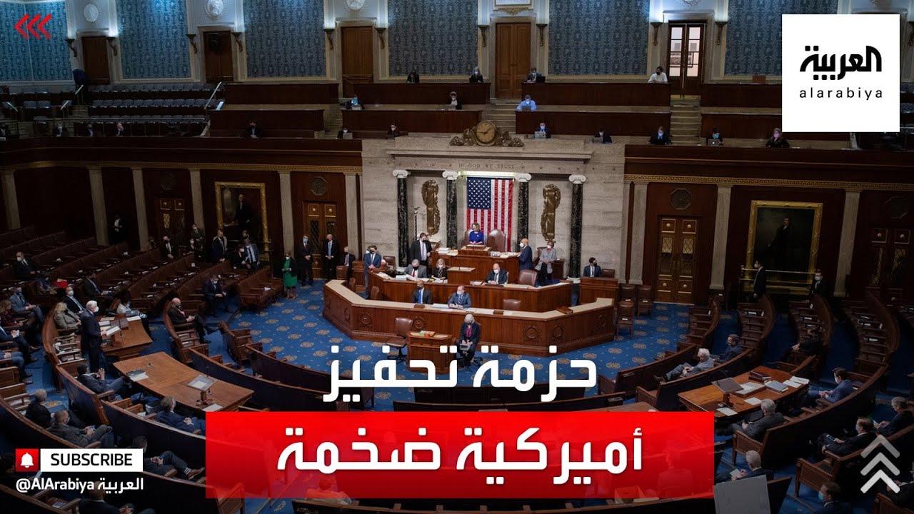 مجلس النواب الأميركي يقر حزمة تحفيز اقتصادية ضخمة بقيمة تريليون وتسعمئة مليار دولار  - نشر قبل 10 ساعة