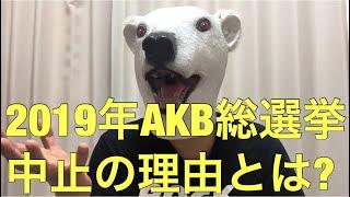 AKB48選抜総選挙が開催されない表と裏の理由!山口真帆さんが裏の理由には関わってる?