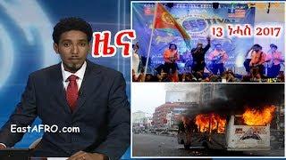 Eritrean News ( August 13, 2017) |  Eritrea ERi-TV