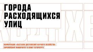 Города расходящихся улиц: траектории развития городских конфликтов в России