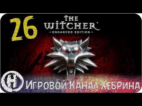 Прохождение The Witcher: Серия №1 - Каэр Морхен