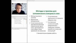 «Словарные слова в начальной школе: эффективные методики работы» фрагмент 1
