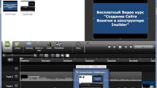 Создание презентаций в Camtasia Studio 8.mp4