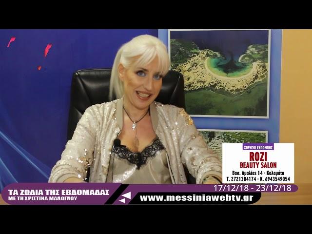 Τα ζώδια της εβδομάδας 17/12/18 - 23/12/18 - www.messiniawebtv.gr