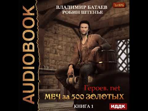 """2001508 Аудиокнига. Батаев Владимир, Штенье Робин """"Героев.net. Книга 1. Меч за 500 золотых"""""""