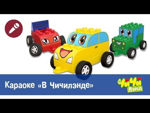 Чичилэнд – мультфильм про машинки для детей – Караоке