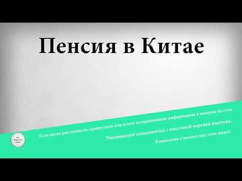 ПЕНСИЯ КИТАЙЦЕВ 2017