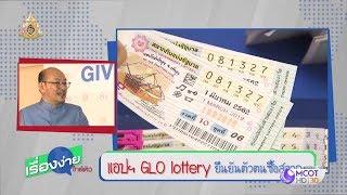 แอปฯ-glo-lottery-ยืนยันตัวตนซื้อสลากฯ-15-เม-ย-62-เรื่องง่ายใกล้ตัว-9-mcot-hd