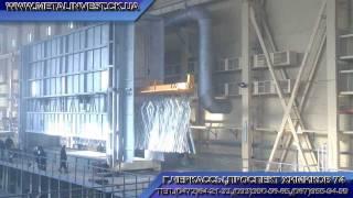 горячее цинкование Украина Черкассы(подробнее на http://www.obzor.ck.ua Завод горячего цинкования в Черкассах-компания Метал Инвест., 2012-02-24T17:19:12.000Z)
