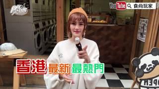 【食尚小編出任務】這10家沒打卡就白來了!2019香港「IG美景」:彩虹甜點、海景咖啡必拍