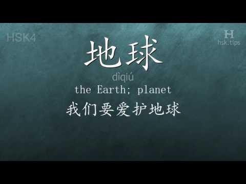 Chinese HSK 4 Vocabulary 地球 (dìqiú), Ex.1, Www.hsk.tips
