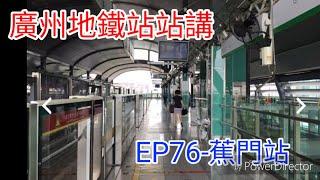 廣州地鐵站站講  EP76-蕉門站