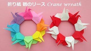 折り紙 鶴のリースの簡単な折り方 Origami Crane wreath tutorial