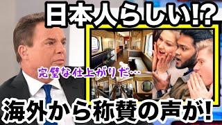 海外驚き!!日本人の鉄道への情熱とその技術に外国人感動!!【海外の反応】